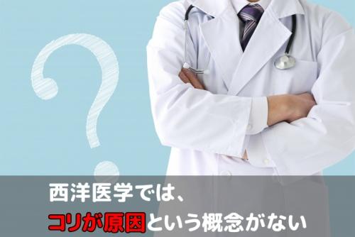 西洋医学では、コリガ原因という概念がない
