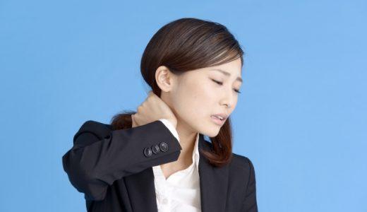 肩こり・首こりが引き起こす怖い症状まとめ!自律神経の乱れが危ない