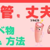 血管を丈夫にする食べ物&方法