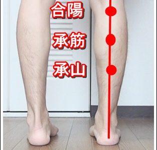 自分で指圧できる腰痛のツボ!足を指圧するだけで痛い腰も軽くなる!