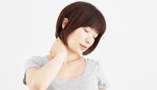 変形性頚椎症なんてこわくない!鍼灸師が教える上手な付き合い方