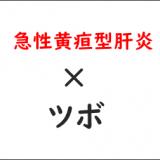 急性黄疸型肝炎 ツボ