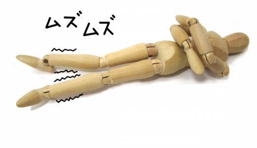 むずむず脚症候群のツボ