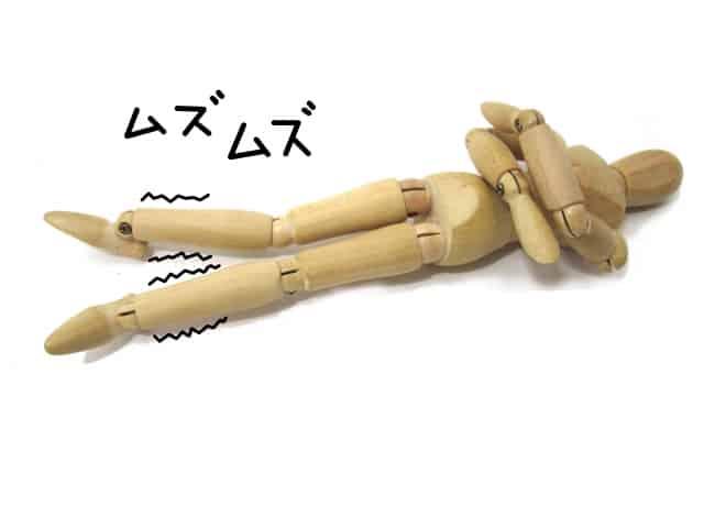 むずむず脚症候群 イメージ