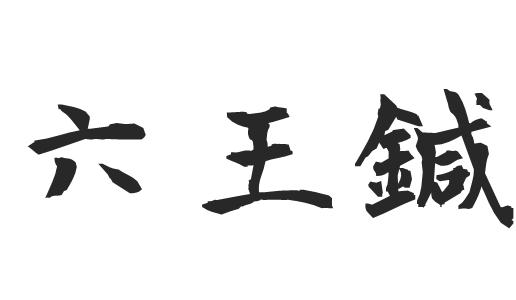 六王鍼~未病を治す鍼~長野仁先生の鍼灸技