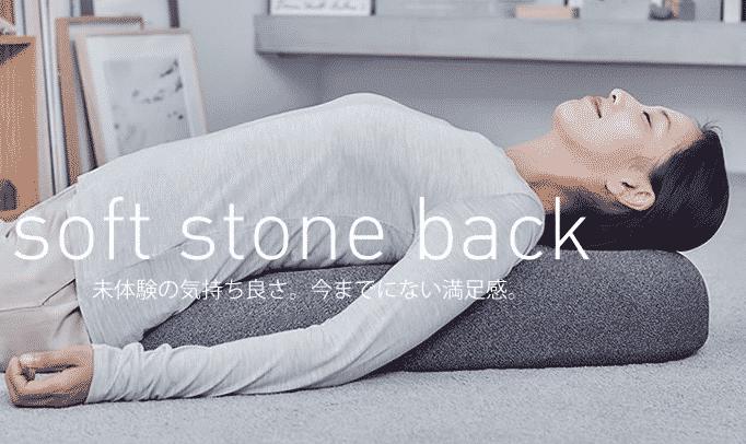 soft stone backマッサージ機グッズ