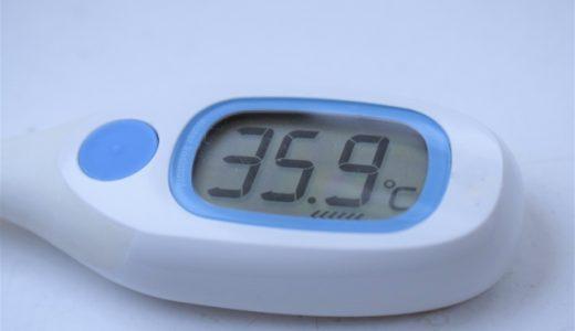 低体温のツボ