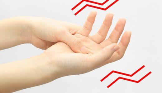 「手のしびれ」のツボ