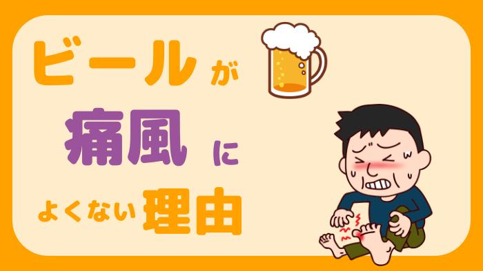 ビールが痛風によくない理由