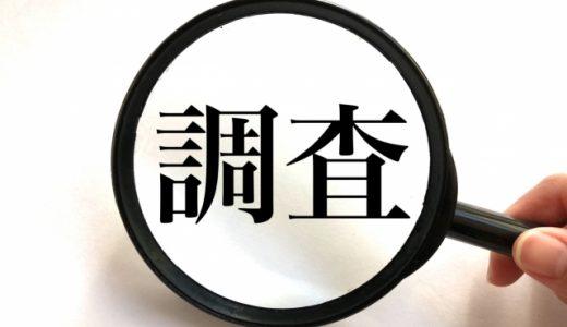 就職希望の鍼灸院での【治療スタイルの探り方】3つ!