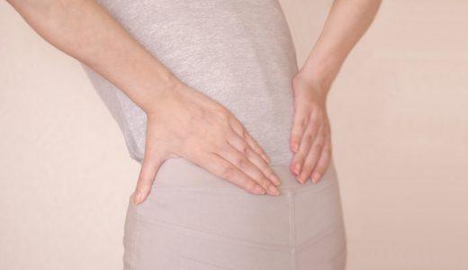 妊娠中や出産後に起こる腰痛の原因はこれ!腰痛予防にはこれ!