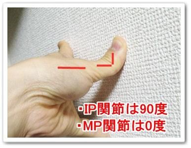 マッサージで指が痛いのは最初だけ!指を変形させないために!